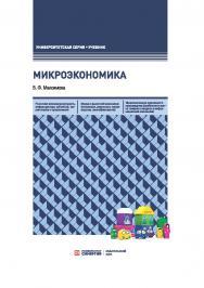 Микроэкономика: учебник, 8-е издание, переработанное и доп. ISBN 978-5-4257-0400-9