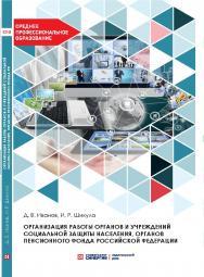 Организация работы органов и учреждений социальной защиты населения, органов Пенсионного фонда Российской Федерации: учебник для СПО. ISBN 978-5-4257-0481-8