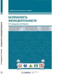 Безопасность жизнедеятельности: учебник. ISBN 978-5-4257-0483-2