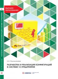 Разработка и реализация конфигураций в системе 1С:Предприятие: учебник. ISBN 978-5-4257-0502-0