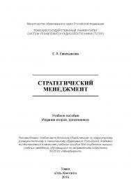 Стратегический менеджмент ISBN 978-5-4332-0255-9