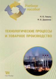 Технологические процессы и товарное производство ISBN 978-5-4377-0045-7