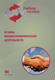 Основы внешнеэкономической деятельности: Учебное пособие ISBN 978-5-4377-0061-7