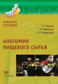 Анатомия пищевого сырья ISBN 978-5-4377-0107-2