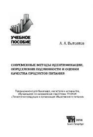 Современные методы идентификации, определения подлинности и оценки качества продуктов питания ISBN 978-5-4377-0113-3