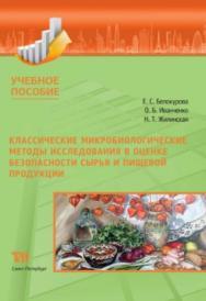 Классические микробиологические методы исследования в оценке безопасности сырья и пищевой продукции: Учебное пособие ISBN 978-5-4377-0137-9