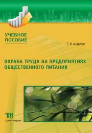 Охрана труда на предприятиях общественного питания: Учебное пособие. ISBN 978-5-4377-0141-6