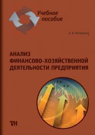 Анализ финансово-хозяйственной деятельности предприятия: Учебное пособие ISBN 978-5-4377-0143-0