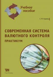 Современная система валютного контроля: Практикум ISBN 978-5-4377-0146-1