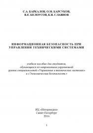 Информационная безопасность при управлении техническими системами ISBN 978-5-4383-0133-2