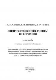 Физические основы защиты информации ISBN 978-5-4383-0141-7