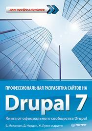 Профессиональная разработка сайтов на Drupal 7 ISBN 978-5-4461-0054-5