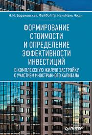 Формирование стоимости и определение эффективности инвестиций ISBN 978-5-4461-0237-2