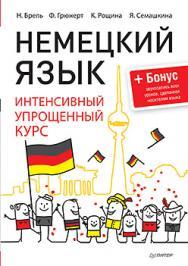 Немецкий язык. Интенсивный упрощенный курс ISBN 978-5-4461-0269-3