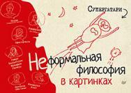 Неформальная философия в картинках ISBN 978-5-4461-0275-4
