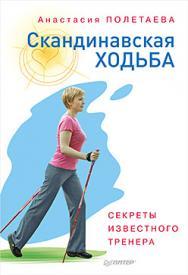 Скандинавская ходьба. Секреты известного тренера ISBN 978-5-4461-0279-2
