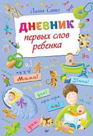 Дневник первых слов ребенка ISBN 978-5-4461-0283-9