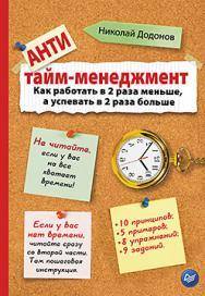 Антитайм-менеджмент ISBN 978-5-4461-0291-4