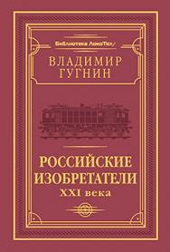 Российские изобретатели XXI века ISBN 978-5-4461-0295-2