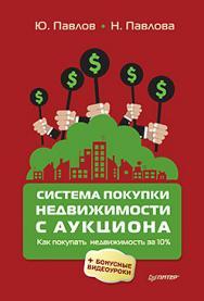 Система покупки недвижимости с аукциона ISBN 978-5-4461-0309-6