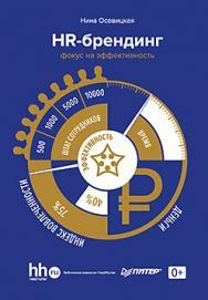 HR-брендинг: фокус на эффективность ISBN 978-5-4461-0348-5