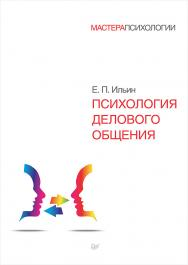 Психология делового общения ISBN 978-5-4461-0352-2
