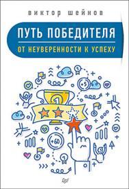 Путь победителя. От неуверенности к успеху ISBN 978-5-4461-0356-0