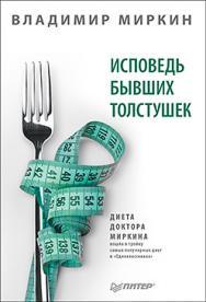 Исповедь бывших толстушек. Диета доктора Миркина ISBN 978-5-4461-0359-1