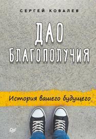 Дао благополучия. История вашего будущего ISBN 978-5-4461-0361-4
