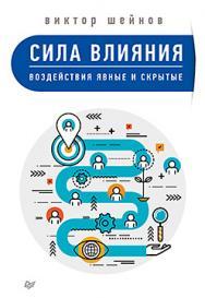 Сила влияния: воздействия явные и скрытые ISBN 978-5-4461-0362-1