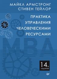 Практика управления человеческими ресурсами. 14-е изд. ISBN 978-5-4461-0375-1