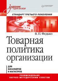 Товарная политика организации: Учебник для вузов. Стандарт третьего поколения ISBN 978-5-4461-0376-8