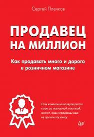 Продавец на миллион. Как продавать много и дорого в розничном магазине ISBN 978-5-4461-0390-4