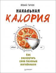 Нахальная калория. Как раскрутить свой базовый метаболизм ISBN 978-5-4461-0407-9