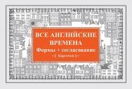 Все английские времена. Формы + согласование. Карточки ISBN 978-5-4461-0411-6