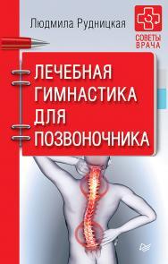Лечебная гимнастика для позвоночника. Советы врача ISBN 978-5-4461-0434-5