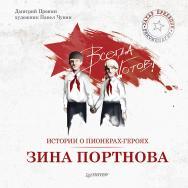 Истории о пионерах-героях. Зина Портнова ISBN 978-5-4461-0444-4