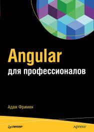 Angular для профессионалов ISBN 978-5-4461-0451-2