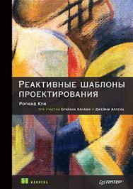 Реактивные шаблоны проектирования ISBN 978-5-4461-0474-1