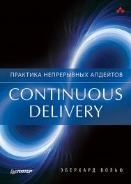 Continuous delivery. Практика непрерывных апдейтов ISBN 978-5-4461-0480-2
