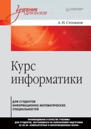 Курс информатики для студентов информационно-математических специальностей ISBN 978-5-4461-0489-5