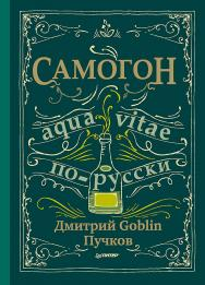 Самогон. Дмитрий Goblin Пучков ISBN 978-5-4461-0490-1