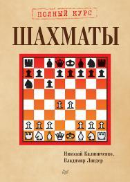 Шахматы. Полный курс ISBN 978-5-4461-0492-5