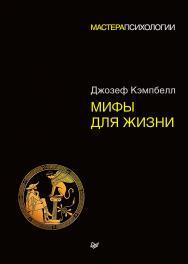 Мифы для жизни ISBN 978-5-4461-0498-7