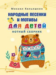 Народные песенки и мотивы для детей. Нотный сборник ISBN 978-5-4461-0500-7