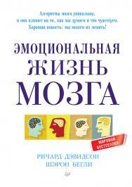 Эмоциональная жизнь мозга ISBN 978-5-4461-0515-1