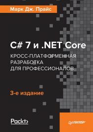 C# 7 и .NET Core. Кросс-платформенная разработка для профессионалов. 3-е изд. ISBN 978-5-4461-0516-8