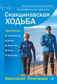 Скандинавская ходьба. Привычка здоровой жизни ISBN 978-5-4461-0522-9