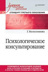 Психологическое консультирование. Стандарт третьего поколения. Учебное пособие для вузов ISBN 978-5-4461-0523-6