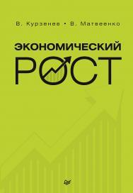 Экономический рост ISBN 978-5-4461-0530-4